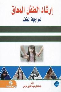 694 - تحميل كتاب إرشاد الطفل المعاق لمواجهة العنف pdf لـ د. رشاد علي عبد العزيز موسى