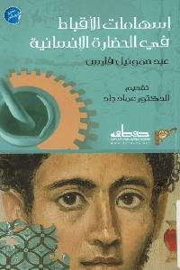 696 - تحميل كتاب إسهامات الأقباط في الحضارة الإنسانية pdf لـ عبد صموئيل فارس