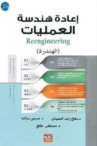 700 - تحميل كتاب إعادة هندسة العمليات ( الهندرة) pdf  لـ د. مفلح راتب الحميدي