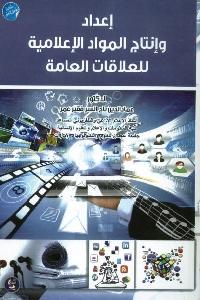 701 - تحميل كتاب إعداد وإنتاج المواد الإعلامية للعلاقات العامة pdf لـ عماد الدين تاج السر فقير عمر