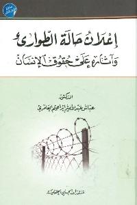 702 - كتاب إعلان حالة الطوارئ وآثاره على حقوق الإنسان لـ د. عباس عبد الأمير إبراهيم العامري