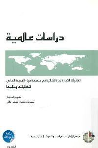 705 - تحميل كتاب اتفاقيات التجارة الحرة الثنائية في منطقة آسيا - المحيط الهادي pdf لـ هريبرت ديتر