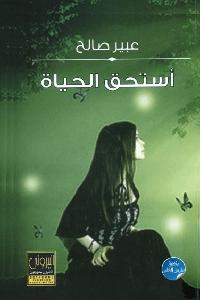 706 - تحميل كتاب أستحق الحياة - شعر pdf لـ عبير صالح