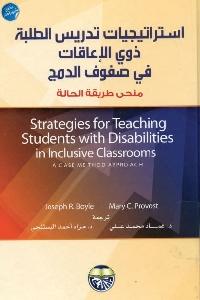 710 - تحميل كتاب استراتيجيات تدريس الطلبة ذوي الإعلاقات في صفوف الدمج pdf