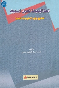 711 - تحميل كتاب استراتيجيات تعديل السلوك للعاديين وذوي الإحتياجات الخاصة pdf لـ د. طه عبد العظيم حسين