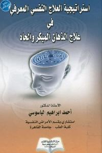 713 - تحميل كتاب استراتيجية العلاج النفسي المعرفي في علاج الذهان المبكر والحاد pdf لـ د. أحمد إبراهيم الباسوسي