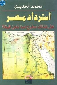 715 - تحميل كتاب استرداد مصر : هل هناك مخرج مما نحن فيه ؟ pdf لـ محمد الحديدي