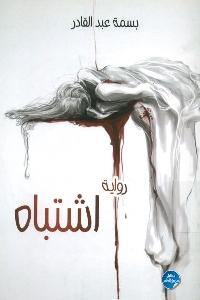 717 1 - تحميل كتاب اشتباه - رواية pdf لـ بسمة عبد القادر