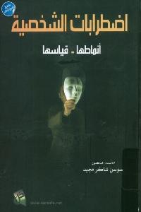 719 - تحميل كتاب اضطرابات الشخصية : أنماطها - قياسها pdf لـ سوسن شاكر مجيد