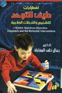 721 - تحميل كتاب اضطرابات طيف التوحد : التشخيص والتدخلات العلاجية pdf لـ د. جمال خلف المقابلة