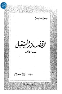725 - تحميل كتاب اقتصاد المستقبل (جزئين) pdf لـ بول فابرا