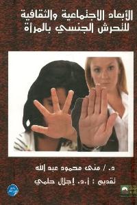 728 - تحميل كتاب الأبعاد الاجتماعية والثقافية للتحرش الجنسي بالمرأة pdf لـ د. منى محمود عبد الله