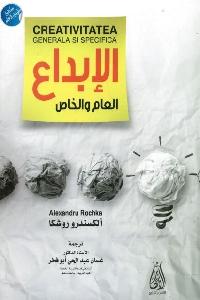 729 - تحميل كتاب الإبداع العام والخاص pdf لـ ألكسندر روشكا