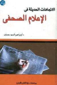 731 - تحميل كتاب الاتجاهات الحديثة في الإعلام الصحفي pdf لـ د. إبراهيم السيد حسنين