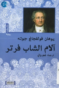 732 - تحميل كتاب آلام الشاب فرتر - رواية pdf لـ يوهان فولفجانج جوته