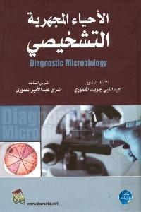 734 - تحميل كتاب الأحياء المجهرية التشخيصي pdf لـ د. عبد النبي جويد المعموري