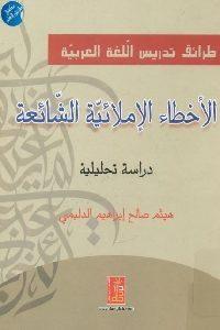 735 200x300 - تحميل كتاب الأخطاء الإملائية الشائعة - دراسة تحليلية pdf لـ هيثم صالح إبراهيم الدليمي