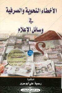 736 200x300 - تحميل كتاب الأخطاء النحوية والصرفية في وسائل الإعلام pdf لـ د. رسمية علي أبو سرور