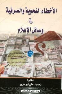 736 - تحميل كتاب الأخطاء النحوية والصرفية في وسائل الإعلام pdf لـ د. رسمية علي أبو سرور