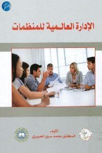 738 200x300 - تحميل كتاب الإدارة العالمية للمنظمات pdf لـ د. محمد سرور الحريري