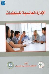 738 - تحميل كتاب الإدارة العالمية للمنظمات pdf لـ د. محمد سرور الحريري