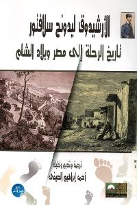 742 - تحميل كتاب تاريخ الرحلة إلى مصر وبلاد الشام pdf لـ الأرشيدوق ليدونج سلافتور