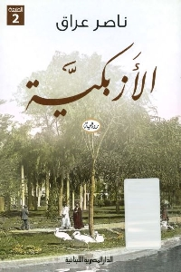 743 - تحميل كتاب الأزبكية - رواية pdf لـ ناصر عراق
