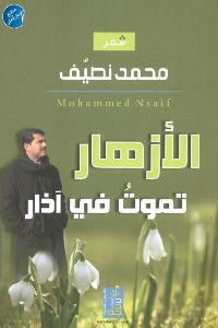 744 - تحميل كتاب الأزهار تموت في آذار - شعر pdf لـ محمد نصيف