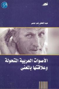 748 - تحميل كتاب الأصوات العربية المتحولة وعلاقتها بالمعنى pdf لـ عبد المعطي نمر موسى
