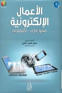 749 1 - تحميل كتاب الأعمال الإلكترونية (منظور إداري - تكنولوجي) pdf لـ د. مزهر شعبان العاني