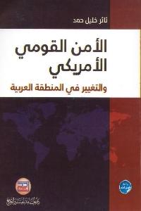 757 - تحميل كتاب الأمن القومي الأمريكي والتغيير في المنطقة العربية pdf لـ ثائر خليل حمد