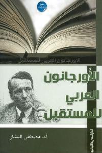 762 - تحميل كتاب الأورجانون العربي للمستقبل pdf لـ أ.د. مصطفى النشار