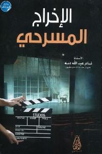 764 - تحميل كتاب الإخراج المسرحي pdf لـ نادر عبد الله دسه
