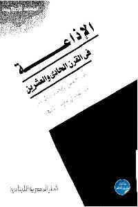 768 - تحميل كتاب الإذاعة في القرن الحادي والعشرين pdf