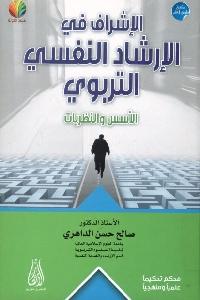 772 - تحميل كتاب الإشراف في الإرشاد النفسي التربوي : الأسس والنظريات pdf لـ د. صالح حسن الداهري