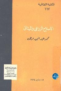 773 - تحميل كتاب الإصلاح الزراعي والميثاق pdf لـ محمد عبد المجيد مرعى
