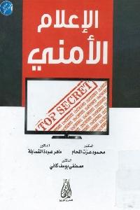 776 - تحميل كتاب الإعلام الأمني pdf لـ د. محمود عزت اللحام وأخرون