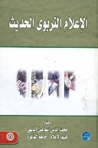777 - تحميل كتاب الإعلام التربوي الحديث pdf لـ د. محمد الدين إسماعيل الديهي
