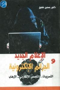779 - تحميل كتاب الإعلام الجديد والجرائم الإلكترونية pdf لـ د. حسنين شفيق