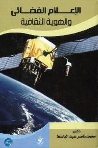 783 200x300 - تحميل كتاب الإعلام الفضائي والهوية الثقافية pdf لـ د. محمد ناصر عبد الباسط