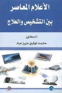 784 - تحميل كتاب الإعلام المعاصر بين التشخيص والعلاج pdf لـ د. حشمت توفيق عزيز عباد