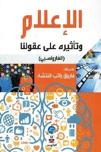 787 - تحميل كتاب الإعلام وتأثيره على عقولنا pdf لـ فاروق راتب النتشة