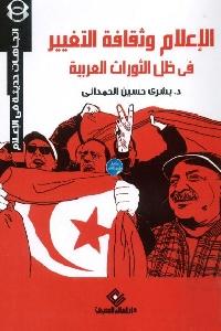 788 - تحميل كتاب الإعلام وثقافة التغيير في ظل الثورات العربية pdf لـ د. بشرى حسين الحمداني