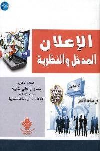 789 - تحميل كتاب الإعلان - المدخل والنظرية pdf لـ د. شدوان عبى شيبة
