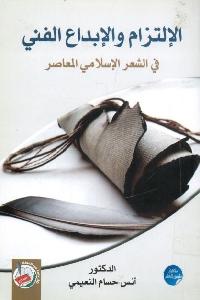 791 - تحميل كتاب الإلتزام والإبداع الفني في الشعر الإسلامي المعاصر pdf لـ د. أنس حسام النعيمي