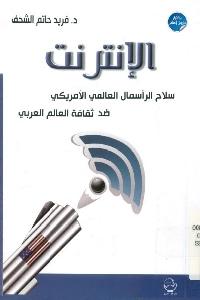 792 - تحميل كتاب الإنترنت : سلاح الرأسمال العالمي الأمريكي ضد ثقافة العالم العربي pdf