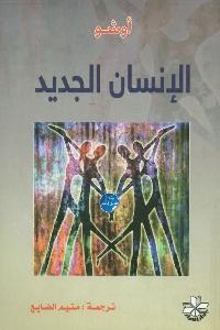 793 - تحميل كتاب الإنسان الجديد pdf لـ أوشو