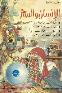 794 - تحميل كتاب الإنسان والسحر pdf لـ سعيد إسماعيل