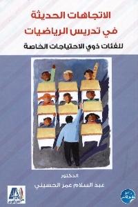 797 - تحميل كتاب الاتجاهات الحديثة في تدريس الرياضيات للفئات ذوي الاحتياجات الخاصة pdf