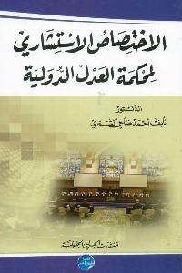 798 - تحميل كتاب الاختصاص الاستشاري لمحكمة العدل الدولية pdf لـ د. نايف أحمد ضاحي الشمري